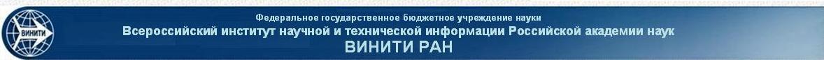 ВИНИТИ РАН