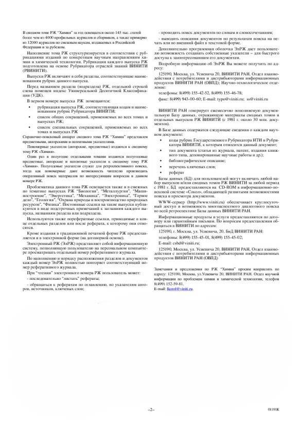 Реферативный журнал ВИНИТИ РАН Примеры обложки и редакционной статьи в выпуске Реферативного журнала